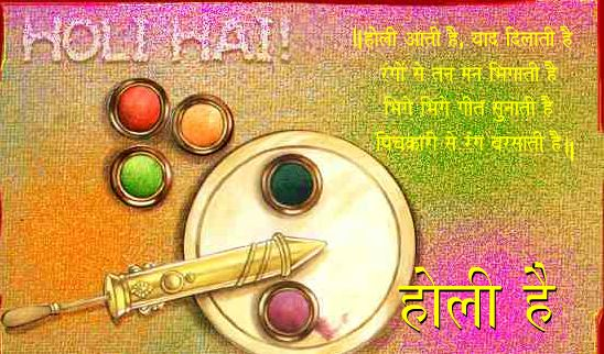 Happy Holi Funny Greeting Card Free Download