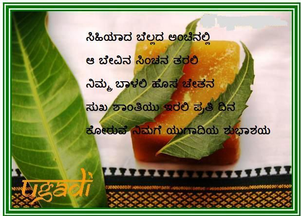 Happy ugadi wishes messages quotes shayari in tamil telugu happy ugadi wishes messages quotes shayari in tamil telugu kannada 2017 m4hsunfo