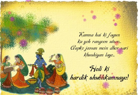 Holi 2017 ki Shubh kamnaye Greeting Card