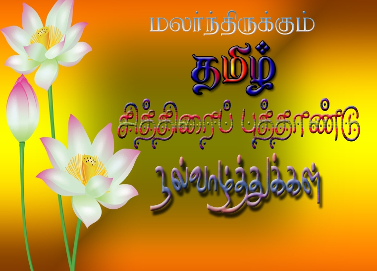 happy puthandu 2017 tamil new year 2017 image for whatsapp facebook in tamil