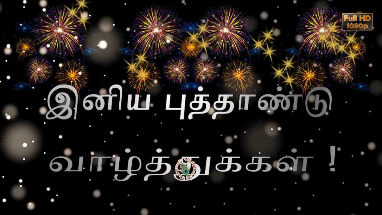 advance happy ne year tamil 2018 wishes kavithai images - QuotesAdda-3