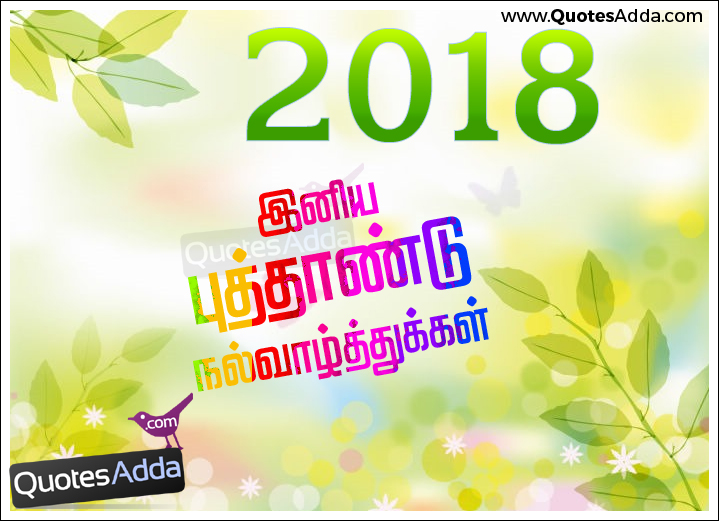 advance happy ne year tamil 2018 wishes kavithai images - QuotesAdda