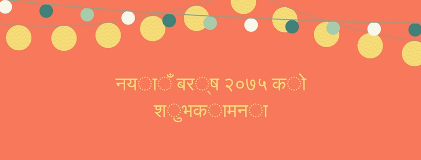 happy new year 2075 facebook banner images